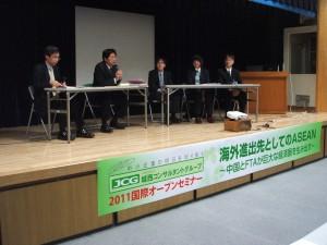 2011国際セミナー・質問コーナー